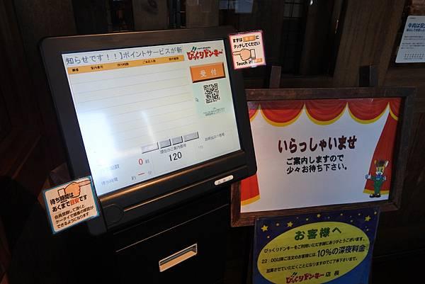 日本沖縄県ハンバーグレストランびっくりドンキーりうぼう天久店 (15).JPG