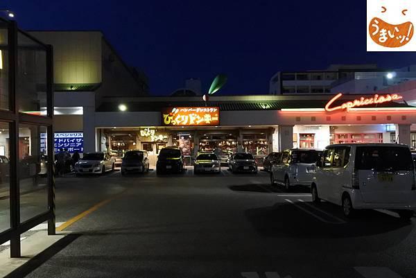 日本沖縄県ハンバーグレストランびっくりドンキーりうぼう天久店 (1).JPG