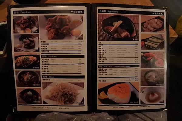 台北市一気炉端焼 (10).JPG
