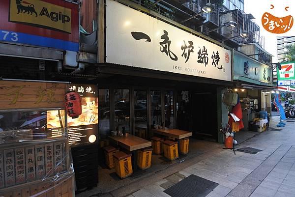 台北市一気炉端焼 (1).JPG