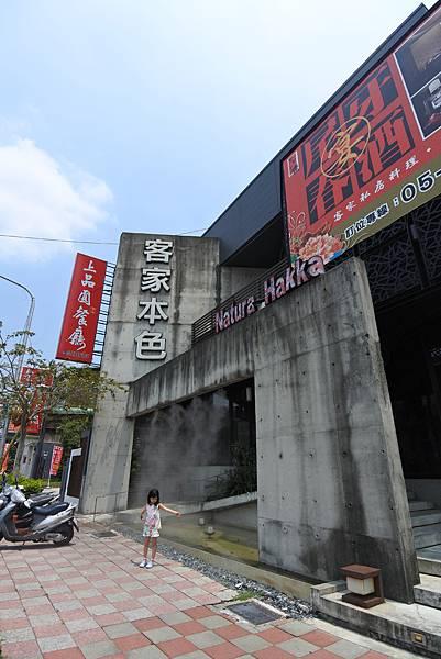 嘉義市客家本色文化餐廳嘉義店 (3).JPG