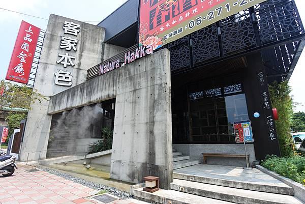 嘉義市客家本色文化餐廳嘉義店 (2).JPG