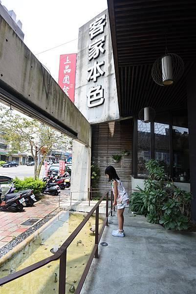 嘉義市客家本色文化餐廳嘉義店 (30).JPG