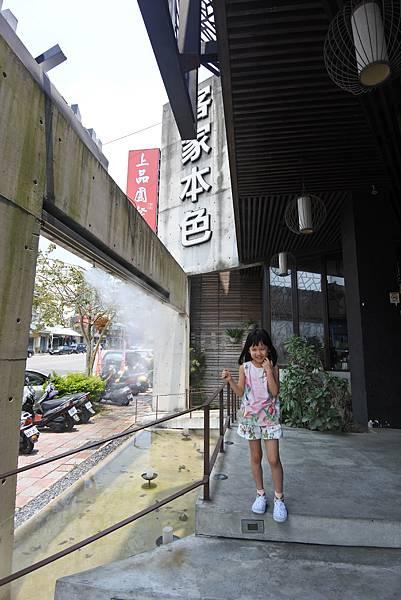 嘉義市客家本色文化餐廳嘉義店 (32).JPG