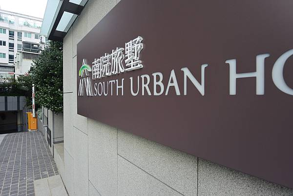嘉義市南院旅墅:外觀 (5).JPG
