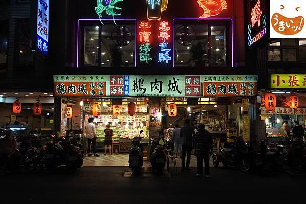 台北市鵝肉城活海鮮 (1).JPG