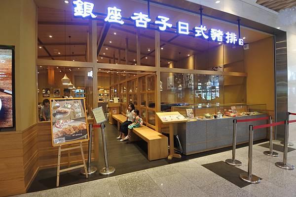桃園縣八德市銀座杏子日式豬排桃園廣豐店 (20).JPG