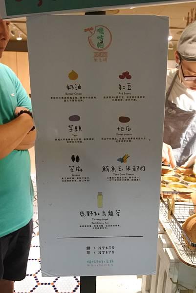 台北市嘰咕帕紅豆餅 (2).JPG