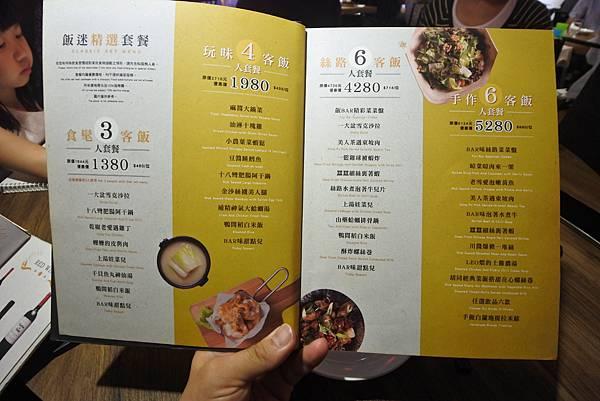 台北市飯BAR mini 忠孝店 (26).JPG
