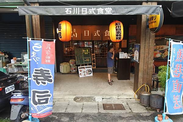 台北市石川日式食堂 (13).JPG
