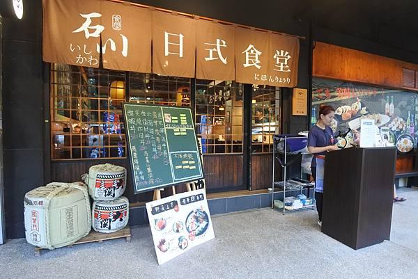 台北市石川日式食堂 (14).JPG