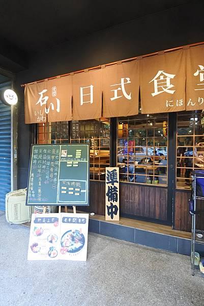 台北市石川日式食堂 (16).JPG