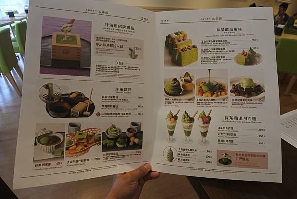 台北市MACCHA HOUSE抹茶館ATT信義店 (24).JPG