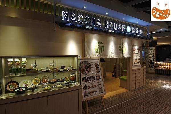 台北市MACCHA HOUSE抹茶館ATT信義店 (2).JPG