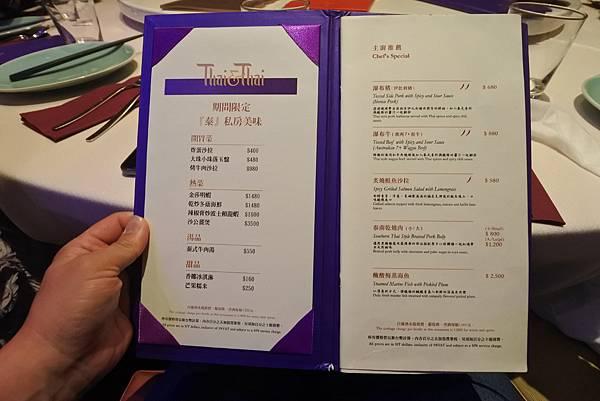 台北市Thai %26; Thai Thai Restaurant泰式皇家料理 (14).JPG