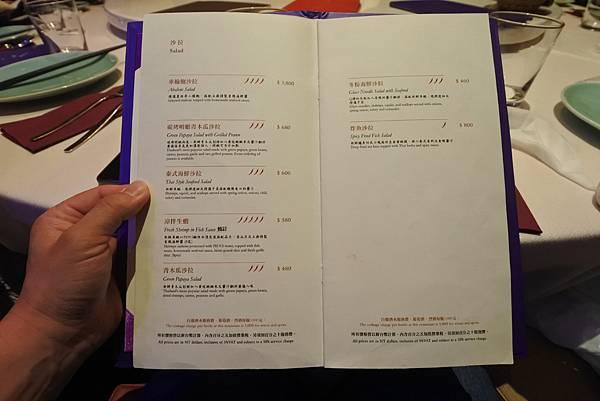 台北市Thai %26; Thai Thai Restaurant泰式皇家料理 (16).JPG