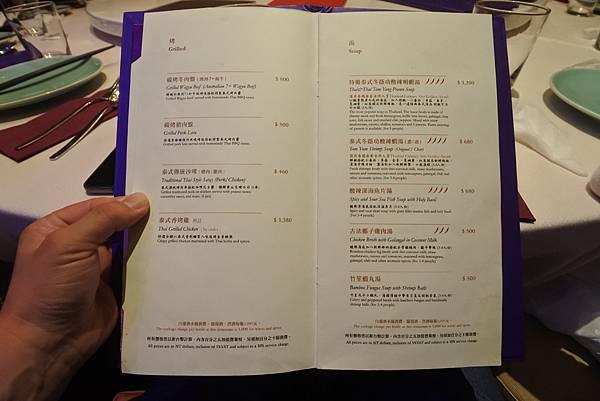 台北市Thai %26; Thai Thai Restaurant泰式皇家料理 (17).JPG