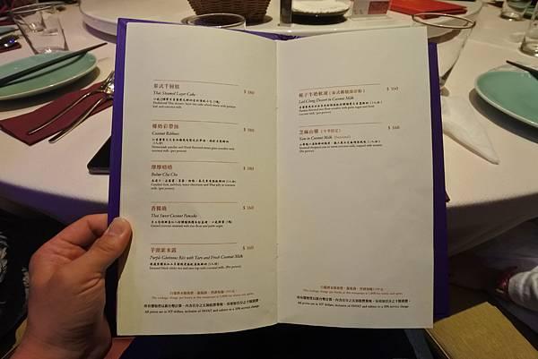 台北市Thai %26; Thai Thai Restaurant泰式皇家料理 (23).JPG