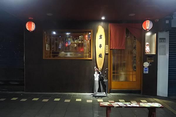 台北市岩串燒 (23).JPG