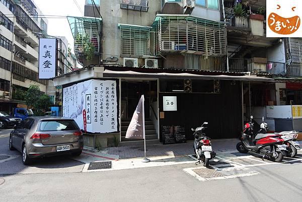 台北市麺や真登 (1).JPG