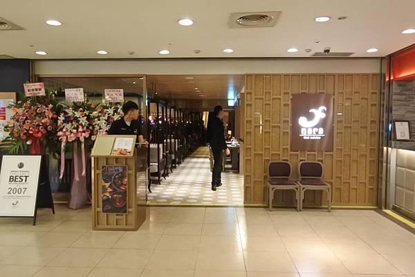 台北市nara台北忠孝SOGO店 (2).JPG