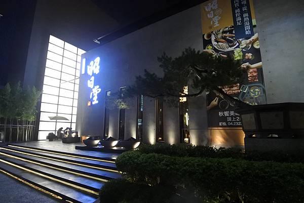 台中市昭日堂 (4).JPG