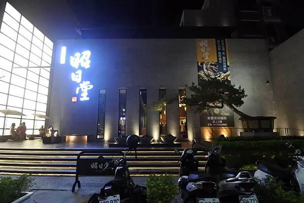 台中市昭日堂 (64).JPG