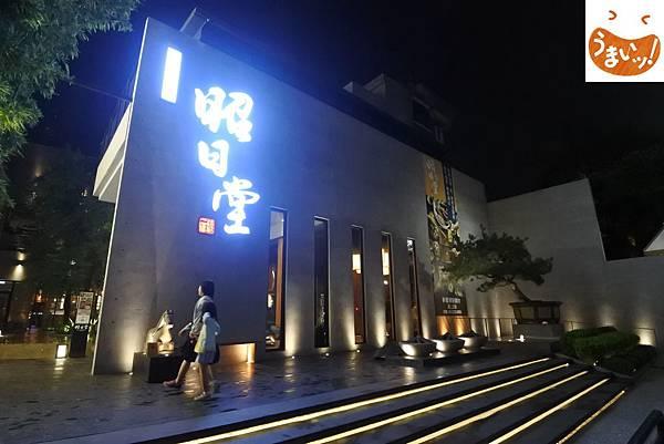 台中市昭日堂 (1).JPG