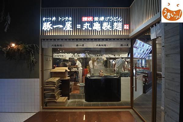 台中市丸亀製麺台中一中店 (1).JPG