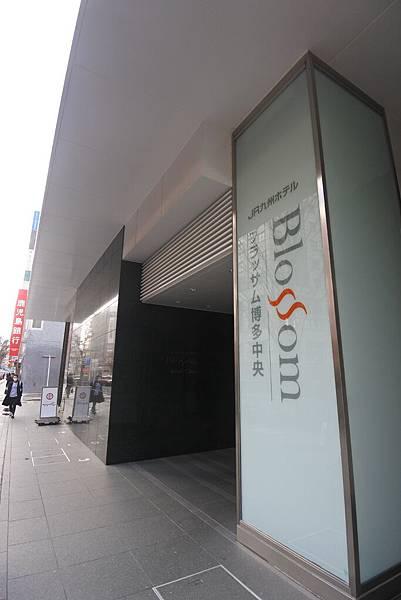 日本福岡県JR九州ホテルブラッサム博多中央 (4).JPG