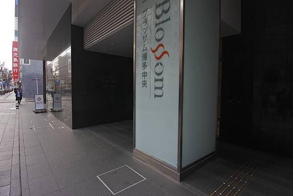 日本福岡県JR九州ホテルブラッサム博多中央 (3).JPG