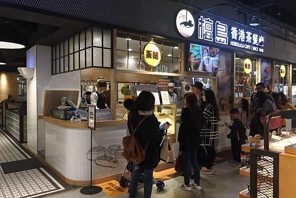 台北市檀島香港茶餐廳信義店 (2).JPG