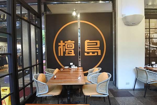 台北市檀島香港茶餐廳信義店 (21).JPG