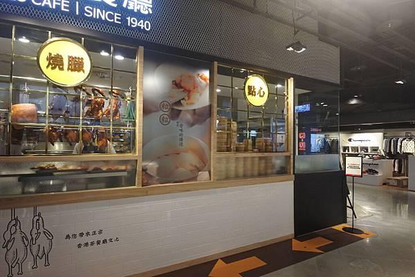 台北市檀島香港茶餐廳信義店 (25).JPG