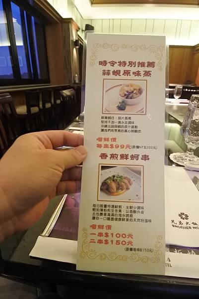 台北市兄弟大飯店:花香廳鐵板燒 (7).JPG