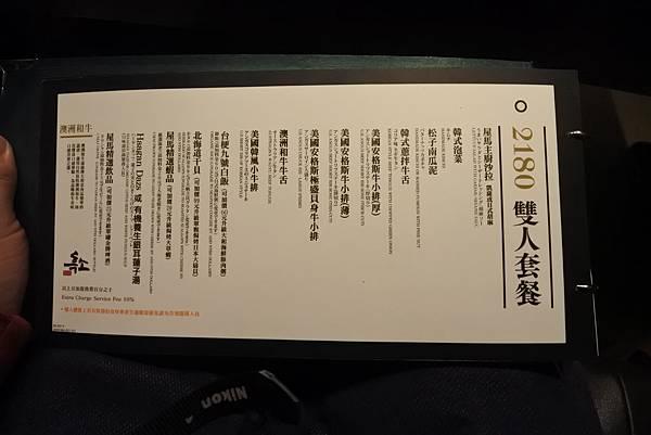 台中市屋馬燒肉國安店 (20).JPG