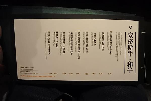 台中市屋馬燒肉國安店 (22).JPG