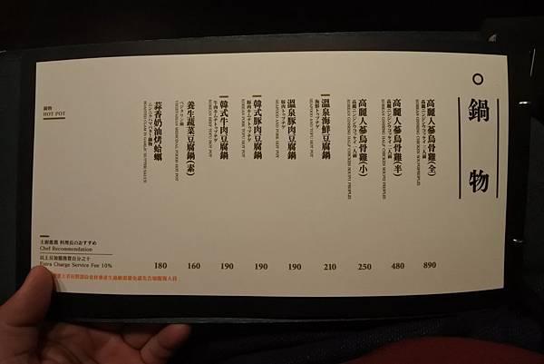 台中市屋馬燒肉國安店 (26).JPG