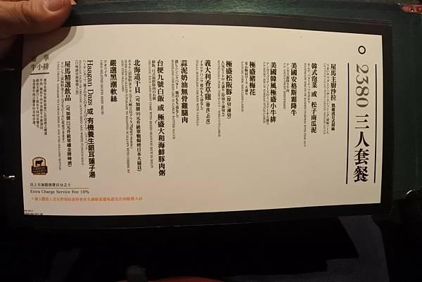 台中市屋馬燒肉國安店 (31).JPG