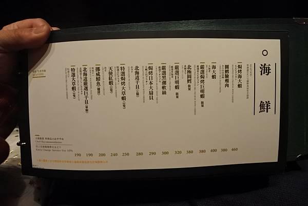 台中市屋馬燒肉國安店 (35).JPG
