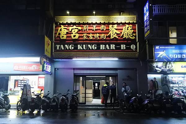台北市唐宮蒙古烤肉餐廳 (22).JPG