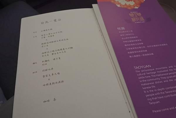 亞亞的商務艙初體驗 (10).JPG