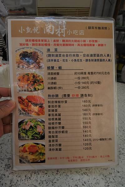 台北市小凱悅南村小吃店 (3).JPG