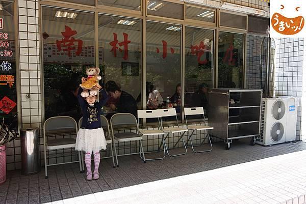 台北市小凱悅南村小吃店 (1).JPG