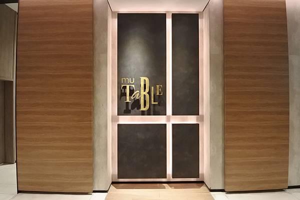 宜蘭縣礁溪鄉礁溪寒沐酒店:MU TABLE (28).JPG