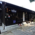 嘉義市檜意森活村 (6).JPG