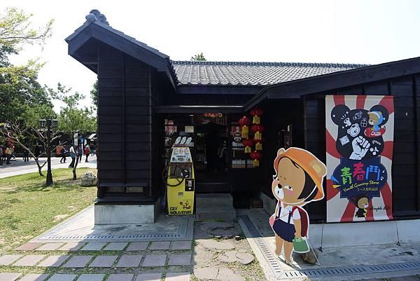 嘉義市檜意森活村 (20).JPG
