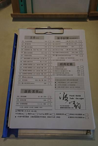 嘉義縣民雄鄉渡對 (20).JPG