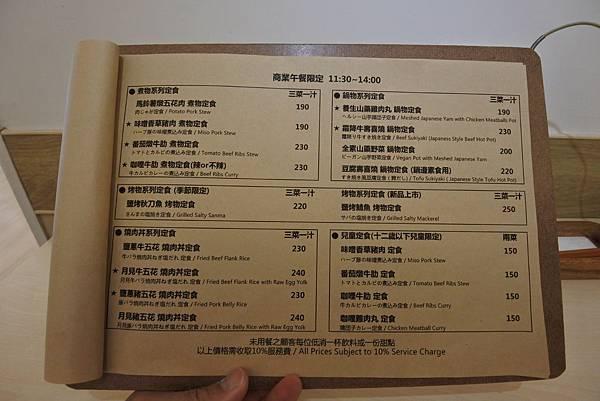 台北市芝生食堂 (6).JPG