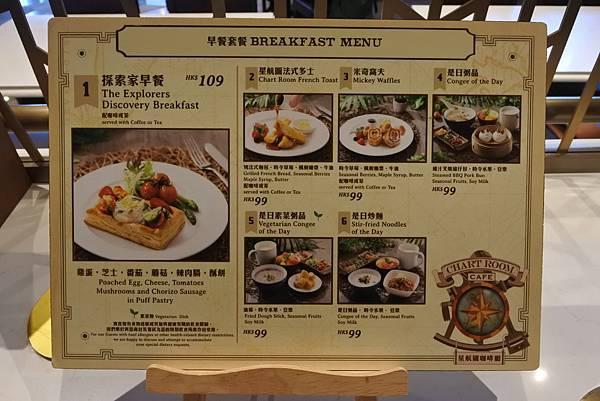 香港迪士尼探索家度假酒店:星航圖咖啡廳 (22).JPG